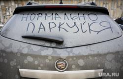 Екатеринбург перед приездом первых лиц, парковка, крайслер, стоп-хам