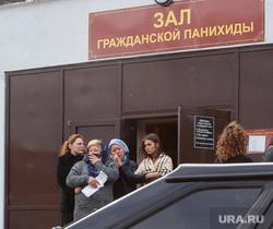 Прощание с Ташимовым. Екатеринбург