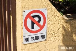 Греция. Крит., паркинг, стоянка запрещена