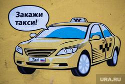 Клипарт. Екатеринбург, такси, заказ такси