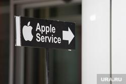 Клипарт. город Екатеринбург, айфон, эппл, apple, макбук, ремонт