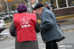 Пикет КПРФ Курган, старики, кпрф, пенсионеры