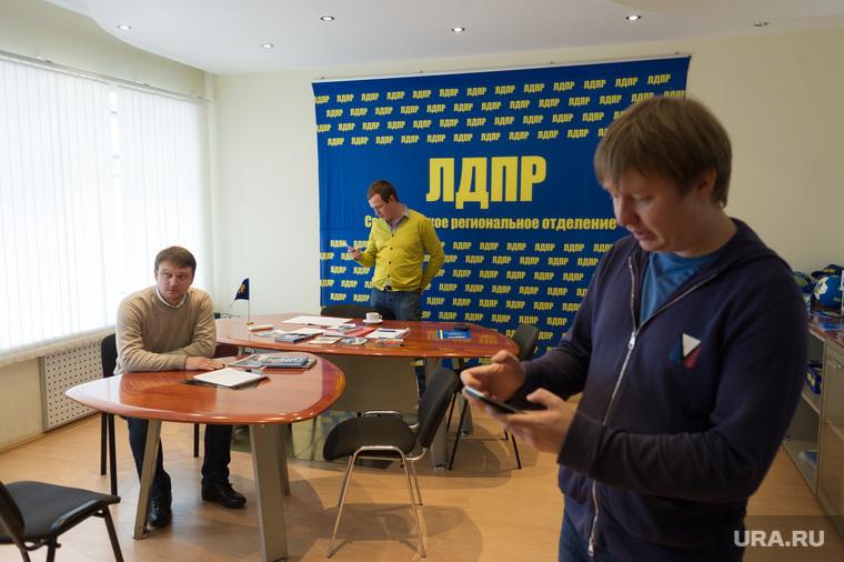 Штаб ЛДПР, Екатеринбург, штаб лдпр, лдпр, Штаб ЛДПР екатеринбург