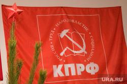 Пресс-конференция в КПРФ. Курган , флаг, кпрф
