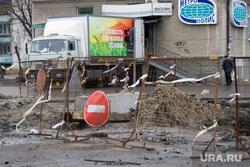 ремонт коллектора на ул Куйбышева Курган 11.11.2013г, знак стоп, ремонт коллектора, коммунальная авария