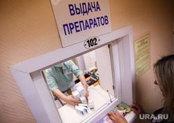 Центр лечения и профилактики ВИЧ и СПИД. Екатеринбург, выдача препаратов
