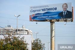 Предвыборная агитация. Екатеринбург, чепиков сергей, рекламный щит, агитация