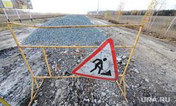 Строительство дороги. Ключи. Челябинск., строительство дороги, дорожный знак