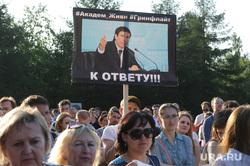 Митинг дольщиков Гринфлайт Челябинск, юревич к ответу