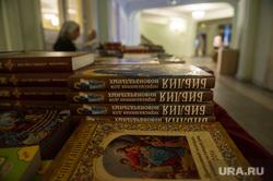 Рождественские чтения в Оперном театре. Екатеринбург, библия, православная литература
