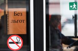 Маршрутки. Челябинск., запрет, курение, маршрутка, без льгот, общественный транспорт