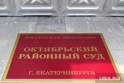 Здания Екатеринбурга , табличка, октябрьский суд