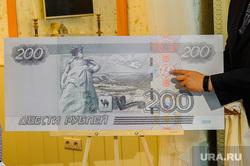 Конкурс купюр Метеорит Челябинск, ящерка, купюра 200 рублей
