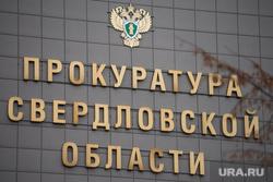 Генпрокурор Юрий Чайка в Екатеринбурге, прокуратура свердловской области
