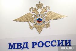 Начальник УВД по Тюменской области генерал Юрий Алтынов. Тюмень, мвд, герб