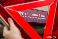 Знак аварийной остановки. Екатеринбург, убрир, уральский банк реконструкции и развития, знак аварийной остановки