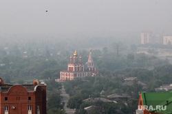 Смог над городом Курган, богоявленский храм, смог , город курган