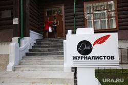 Открытие Дома журналистов. Екатеринбург, дом журналистов
