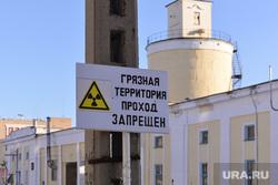 Озеро Карачай. Ликвидаторы. Радиация. Озёрск. Маяк. Челябинск., радиация, проход запрещен, грязная территория