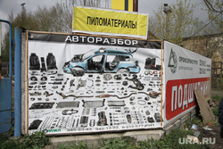 Земельный конфликт на Космонавтов 154г. Екатеринбург, авторазбор, запчасти автомобиля