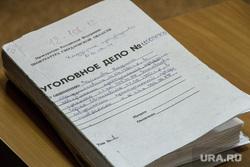 Оглашение приговора по делу Сагринских полицейских. Екатеринбург, уголовное дело, папка