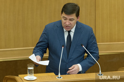 Бюджетное послание Куйвашева 17.10.2016