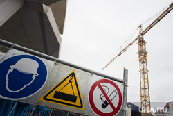 Пресс-конференция к 100+ Forum Russia 2016. Екатеринбург, знаки, строительный кран, стройка, курение запрещено