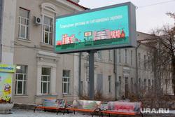 Рекламный экран Курган, рекламный экран