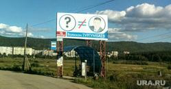 Валихан Тургумбаев Миасс баннер , тургумбаев валихан