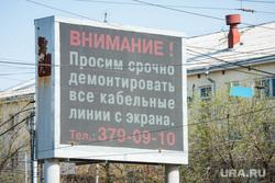 Разобранные экраны. Екатеринбург, интернет, наружная реклама, экран, демонтаж кабелей, провайдеры, билборд