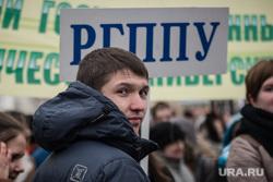 Митинг на Площади Труда: Мы вместе навсегда! Екатеринбург, ргппу