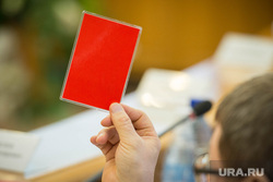 Двадцать восьмое заседание гордумы Екатеринбурга, мандат, красная карточка, голосование