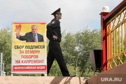 Выборы 2015 Курган, справедливая россия, выборы 2015, отмена капремонта