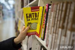 Книги про Крым и украинский кризис. Екатеринбург, экономика, кризис, коммерция