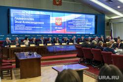 Первое заседание ЦИК в новом составе. Москва, президиум цик, заседание цик