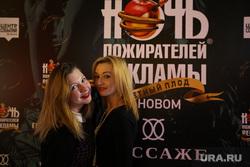 Ночь пожирателей рекламы 2015. Екатеринбург