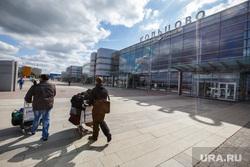 Очередной споттинг в Кольцово. Екатеринбург, аэропорт кольцово, багаж, пассажиры, туристы