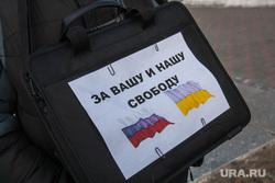 Одиночный пикет против войны с Украиной, плакат, украина и россия