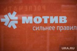 Клипарт. Екатеринбург, операторы мобильной связи, мотив сильнее правил