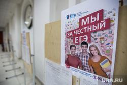 Репетиция ЕГЭ. Екатеринбург, егэ, экзамен