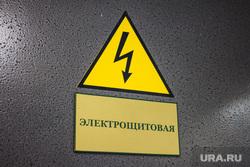 Клипарт октябрь. Нижневартовск., электричество, опасность, электрощитовая