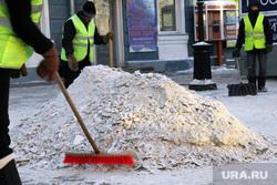 Клипарт. Екатеринбург, дворник, сугроб, уборка снега