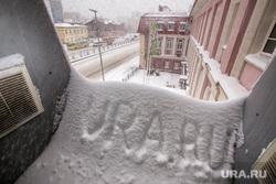 URA.ru и снег. Екатеринбург, ura.ru, сугробы, снегопад, непогода, ура ру