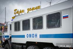Проверки на овощебазе №4. Екатеринбург, омон, полиция, рейд, дары земли
