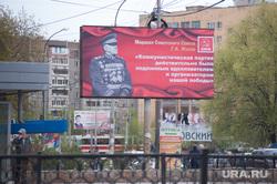 Наружная реклама. Екатеринбург, рекламный щит, кпрф