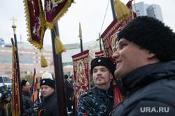 Крестный ход и митинг на Площади Труда по случаю 4 ноября. Екатеринбург, казаки, крестный ход