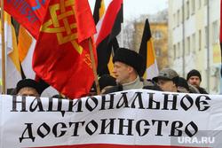 Русский марш на Уралмаше. Екатеринбург, русский марш, день народного единства