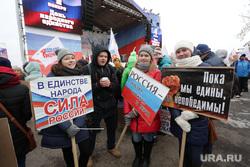 День народного единства Пермь
