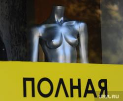 Клипарт. Магнитогорск, манекен, витрина, сиськи, полная, диета, похудание, голая, женская грудь