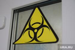 Роспотребнадзор. Дети отравились. Нижневартовск., знак, опасность, биозаражение, бактерии, эпидемия, биологическое
